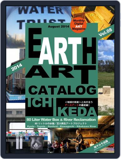 Earth Art Catalog アースアートカタログ August 30th, 2014 Digital Back Issue Cover