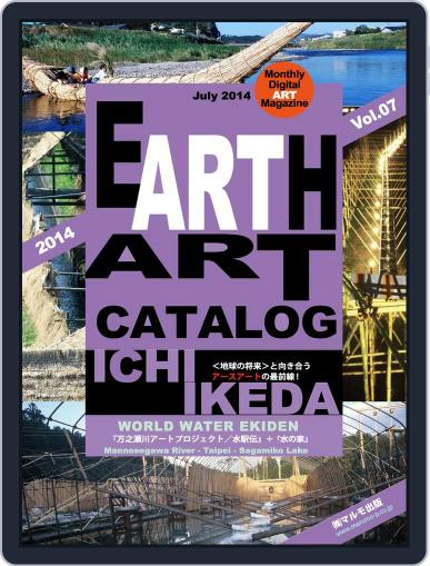 Earth Art Catalog アースアートカタログ July 30th, 2014 Digital Back Issue Cover