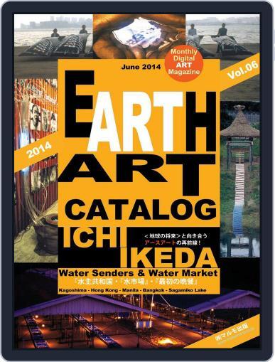 Earth Art Catalog アースアートカタログ June 29th, 2014 Digital Back Issue Cover