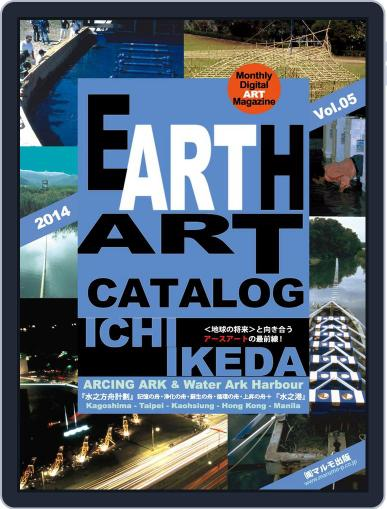 Earth Art Catalog アースアートカタログ May 30th, 2014 Digital Back Issue Cover