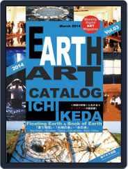 Earth Art Catalog  アースアートカタログ (Digital) Subscription March 31st, 2014 Issue