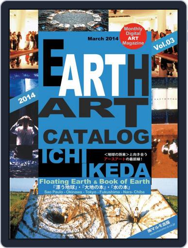 Earth Art Catalog アースアートカタログ March 31st, 2014 Digital Back Issue Cover