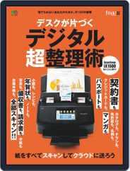 Flick!特別編集 (Digital) Subscription December 17th, 2019 Issue