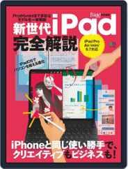 Flick!特別編集 (Digital) Subscription September 9th, 2019 Issue