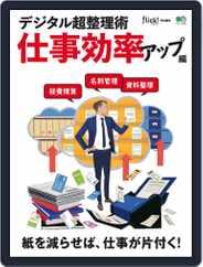 Flick!特別編集 (Digital) Subscription November 27th, 2017 Issue