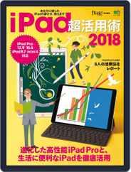 Flick!特別編集 (Digital) Subscription September 26th, 2017 Issue