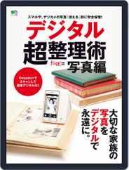 Flick!特別編集 (Digital) Subscription October 4th, 2016 Issue