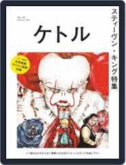 ケトル kettle (Digital) Subscription February 17th, 2020 Issue