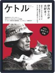 ケトル kettle (Digital) Subscription February 15th, 2019 Issue