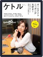 ケトル kettle (Digital) Subscription October 15th, 2018 Issue