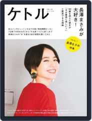 ケトル kettle (Digital) Subscription April 15th, 2018 Issue
