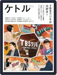 ケトル kettle (Digital) Subscription October 15th, 2017 Issue