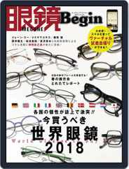 眼鏡begin-megane Begin (Digital) Subscription June 12th, 2018 Issue