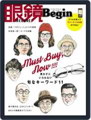 眼鏡begin-megane Begin (Digital) Subscription June 21st, 2017 Issue