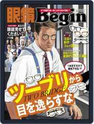 眼鏡begin-megane Begin (Digital) Subscription December 29th, 2016 Issue