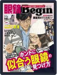 眼鏡begin-megane Begin (Digital) Subscription December 21st, 2015 Issue