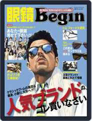 眼鏡begin-megane Begin (Digital) Subscription June 22nd, 2014 Issue
