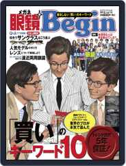 眼鏡begin-megane Begin (Digital) Subscription June 18th, 2012 Issue