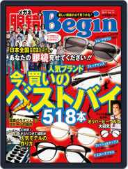 眼鏡begin-megane Begin (Digital) Subscription November 15th, 2011 Issue