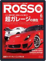 Rosso | ロッソ (Digital) Subscription May 1st, 2012 Issue