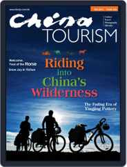 China Tourism (english Version) (Digital) Subscription March 5th, 2014 Issue