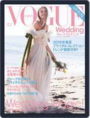 Vogue Wedding (Digital) Subscription May 24th, 2018 Issue