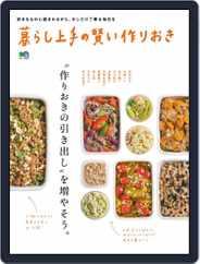 暮らし上手 (Digital) Subscription January 27th, 2016 Issue