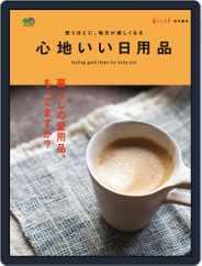 暮らし上手 (Digital) Subscription August 19th, 2015 Issue