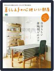 暮らし上手 (Digital) Subscription July 20th, 2015 Issue