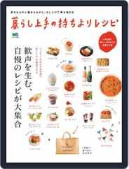 暮らし上手 (Digital) Subscription April 1st, 2015 Issue