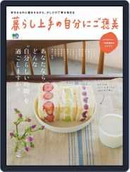 暮らし上手 (Digital) Subscription March 5th, 2015 Issue