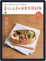 暮らし上手 (Digital) Subscription February 24th, 2015 Issue