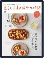 暮らし上手 (Digital) Subscription January 26th, 2015 Issue