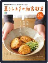 暮らし上手 (Digital) Subscription November 2nd, 2014 Issue