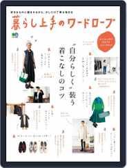 暮らし上手 (Digital) Subscription October 1st, 2014 Issue