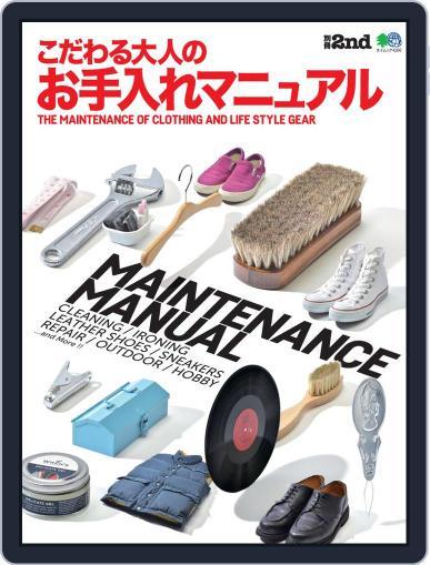 別冊2nd (別冊セカンド) December 11th, 2018 Digital Back Issue Cover