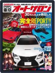 三栄ムック (Digital) Subscription March 3rd, 2015 Issue
