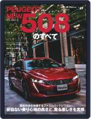 モーターファン別冊インポート Magazine (Digital) Subscription September 17th, 2019 Issue