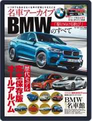 名車アーカイブ Magazine (Digital) Subscription May 26th, 2015 Issue