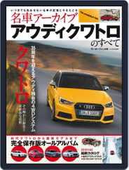 名車アーカイブ Magazine (Digital) Subscription January 30th, 2015 Issue
