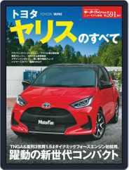 モーターファン別冊ニューモデル速報 (Digital) Subscription December 31st, 2019 Issue