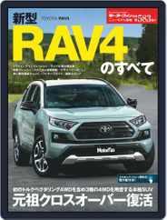 モーターファン別冊ニューモデル速報 (Digital) Subscription June 13th, 2019 Issue