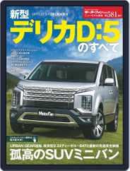 モーターファン別冊ニューモデル速報 (Digital) Subscription February 28th, 2019 Issue