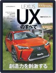 モーターファン別冊ニューモデル速報 (Digital) Subscription January 28th, 2019 Issue