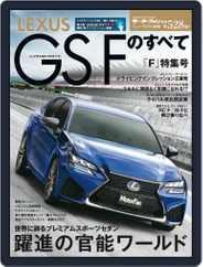 モーターファン別冊ニューモデル速報 (Digital) Subscription January 5th, 2016 Issue