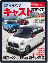 モーターファン別冊ニューモデル速報 (Digital) Subscription December 3rd, 2015 Issue