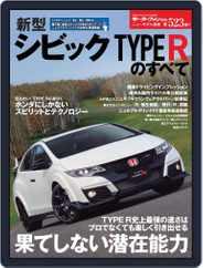 モーターファン別冊ニューモデル速報 (Digital) Subscription November 9th, 2015 Issue