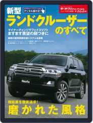モーターファン別冊ニューモデル速報 (Digital) Subscription October 20th, 2015 Issue