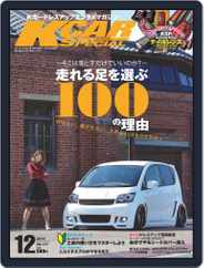 K-CARスペシャル (Digital) Subscription November 2nd, 2015 Issue