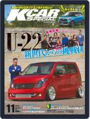 K-CARスペシャル (Digital) Subscription October 6th, 2015 Issue